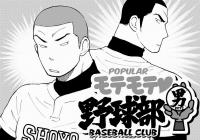 Motemote Yakyuubu Otoko | Popular Baseball Club Boys