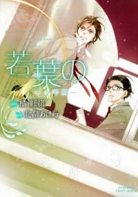 Wakaba No - Shounenki manga