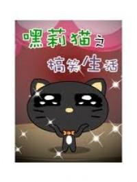 Hey, Li Cat Manhua