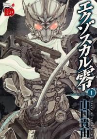 Exoskull Rei manga