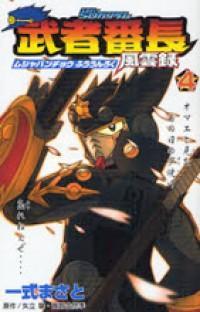 Sd Gundam: Musha Banchou Fuuunroku