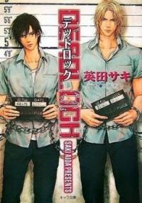 Deadlock (novel)