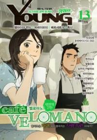 Cafe Velomano