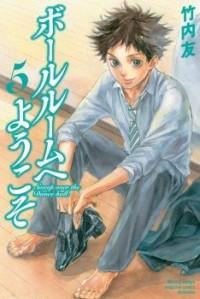 Ballroom E Youkoso manga