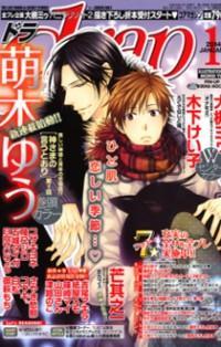 Kami-sama No Iutoori (moegi Yuu) manga