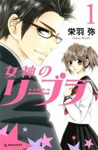 Megami No Libra manga