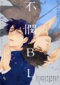 Fubin Bl manga