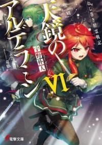 Nejimaki Seirei Senki - Tenkyou No Alderamin (novel)