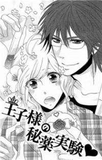 Ouji-sama No Hiyaku Jikken manga