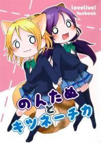 Love Live! Dj - Nontanu To Kitsunechika