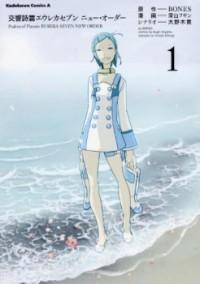 Koukyou Shihen Eureka Seven: New Order manga