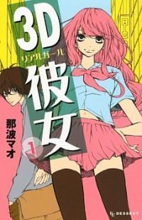 3d Kanojo manga