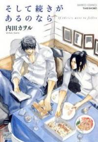 Soshite Tsuzuki Ga Aru No Nara manga