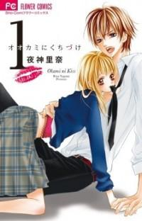 Ookami Ni Kuchizuke manga