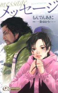 Message manga