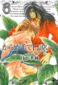 Karamete de Kudoite manga