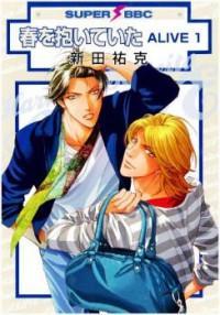 Haru O Daite Ita Alive manga
