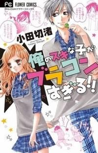 Ore No Suki Na Ko Ga Burakon Sugiru!! manga