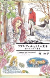 Grimm Douwa Rondo - Rapunzel To 5-nin No Ouji manga