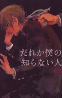 The Melancholy Of Haruhi Suzumiya Dj - Dareka Boku No Shiranai Hito