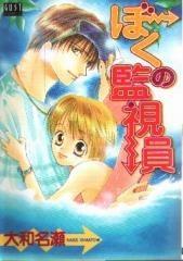 Boku No Kanshiin manga