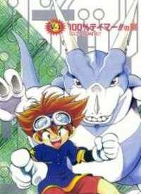 Digimon Adventure v. Tamer 01