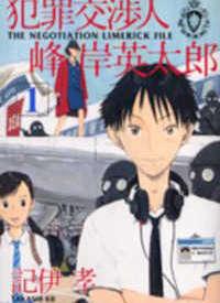 Hanzai Koushounin manga