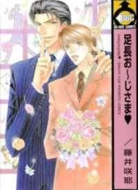 Ashinaga Ojisama manga