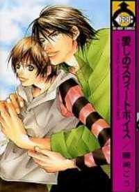 Aishi no Sweet Voice