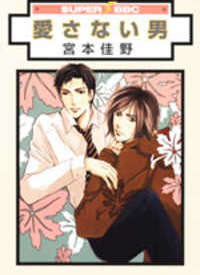 Aisanai Otoko manga