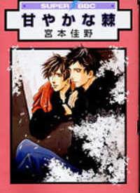 Amayakana Toge manga
