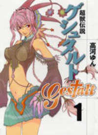 Choujyuu Densetsu Gestalt