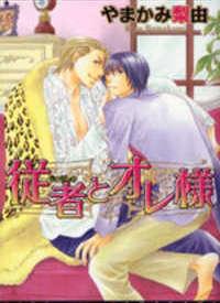 Juusha to Oresama manga
