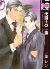 Daigishi no Ichizoku manga
