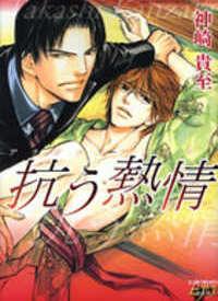 Aragau Netsujou manga