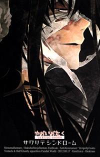 Rakudai Ninja Rantarou Dj - Sawarite Syndrome