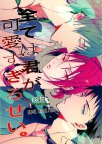 Free! Dj - Subete Wa Kimi Ga Kawasugiru Sei. manga