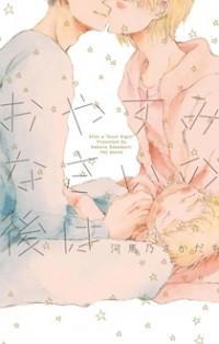 Oyasuminasai No Ato Wa manga
