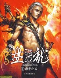 Panlong (novel)
