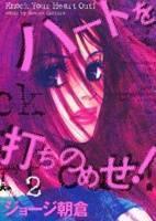 Heart O Uchinomese!