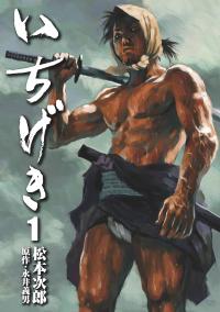 Ichigeki