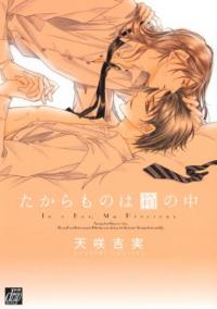 Takaramono wa Hako no Naka manga