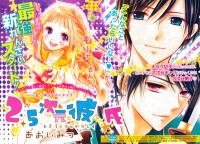 2.5 Jigen Kareshi manga