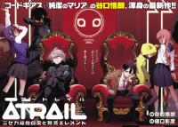 Atrail - Nisekawiteki Nichijou to Senmitsu Element