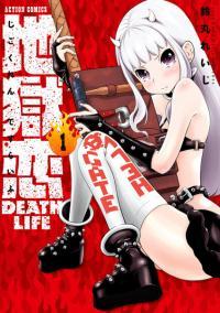Jigokuren; Death Life