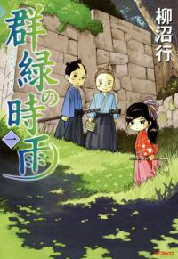 Gunryoku no Shigure