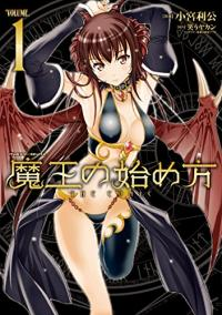 Maou no Hajimekata - The Comic