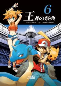 Pocket Monsters - Festival of Champions (Doujinshi)