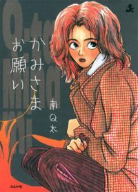 Kami-sama Onegai (MINAMI Q-ta)