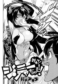 Kanaete! Geniya-chan!!